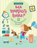 Попова Алена Как приручить время? 32 идеи тайм-менеджмента для детей