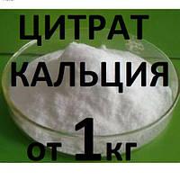 Цитрат кальция пищевой от 1кг