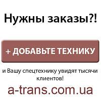 Аренда траншеекопателей, грузторезов, бар, услуги в Днепропетровске на a-trans.com.ua