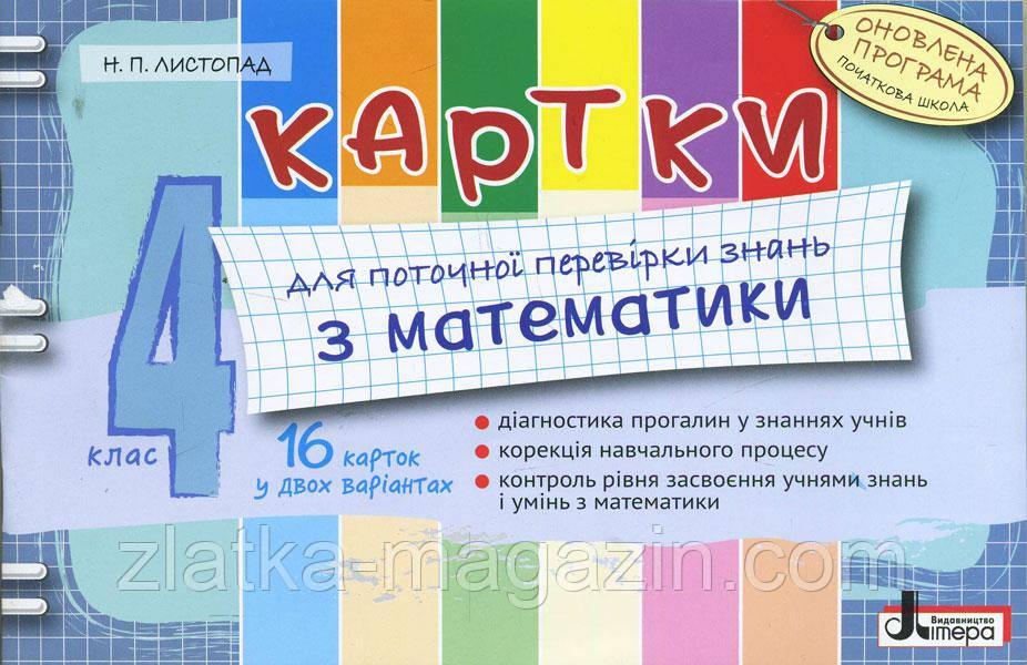 Листопад Н.П. Картки для поточної перевірки знань з математики. 4 клас