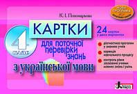 Пономарьова К.І. Картки з української мови для поточної перевірки знань. 4 клас