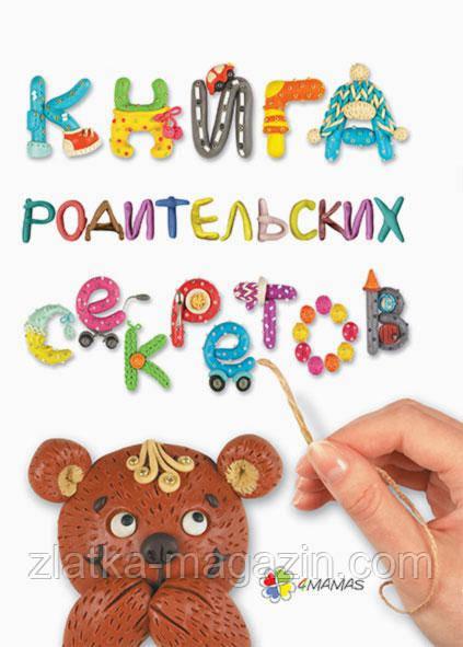 Гресь А. Книга родительских секретов