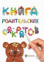 Гресь А. Книга родительских секретов, фото 1