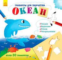 Булгакова Г. Книга с трафаретами. Океан, фото 1