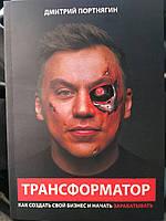 """Книга """"Трансформатор. Как создать свой бизнес и начать зарабатывать""""   Дмитрий Портнягин.  НОВИНКА!"""