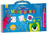 Петренко І.А.  Книга-гра. Малювальна валізка. Пригоди монстриків