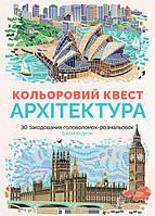 Вудкок Джон Книги для дозвілля. Кольоровий квест. Архітектура