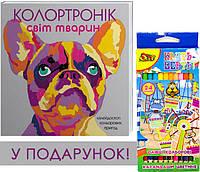 Колортронік. Світ тварин + олівці у ПОДАРУНОК!