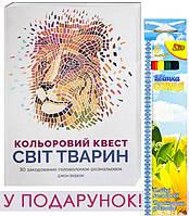 Кольоровий квест. Світ тварин + олівці У ПОДАРУНОК!