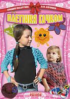 Гаврилова В.Ю.  Кращий подарунок для дівчинки: Плетіння гачком