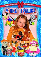 Стадник А.И. Кращий подарунок для дівчинки: М`яка іграшка