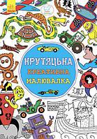 Бет Ганнел  Крутяцька креативна розмальовка