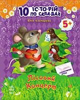 """Каспарова Ю.В. Лісовий концерт + щоденник читача. Серія """"10 історій по складах"""""""