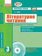Яцук Т.І. Літературне читання. 3 клас. Розробки уроків: до підручника В. О. Науменко + CD-диск