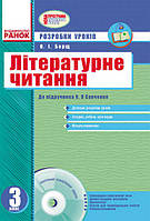 Борщ О.І.  Літературне читання. 3 клас. Розробки уроків: до підручника О. Я. Савченко + CD-диск, фото 1