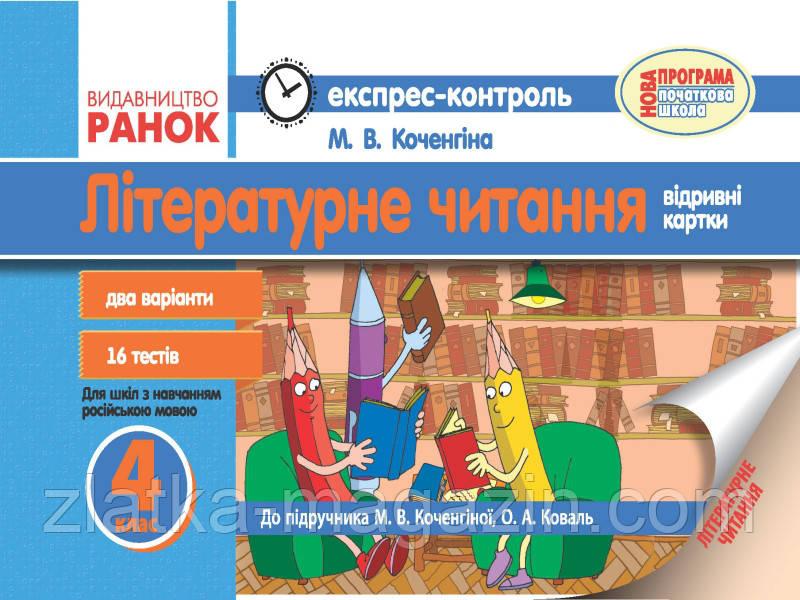 Коченгіна М.В. Літературне читання: Відривні картки. 4 клас