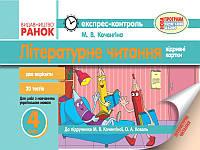 Коченгіна М.В. Літературне читання: Відривні картки. 4 клас (для укр. шкіл)