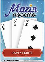 Фокус Три карты Монте Магия Просто (5018)