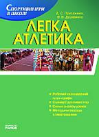 Присяжнюк Д.С., Деревянко В.В. Легка атлетика