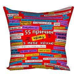Красная подушка с принтом 55 причин 40х40 см