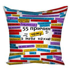 Подушка с принтом 55 причин чому 40х40 см