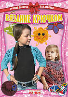 Гаврилова В.Ю.  Лучший подарок для девочки: Вязание крючком