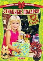 Гаврилова В.Ю.  Лучший подарок для девочки: Стильные подарки