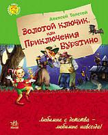 Толстой А.Н.  Любимая книга детства: Золотой ключик или приключения Буратино