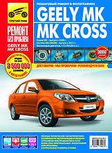 GEELY MK с 2006 г. / MK CROSS  с 2011 г. Руководство по ремонту