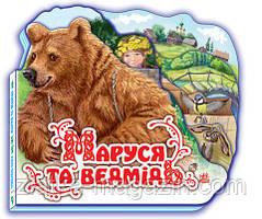 Казка Любимая сказка. Маруся та ведмідь