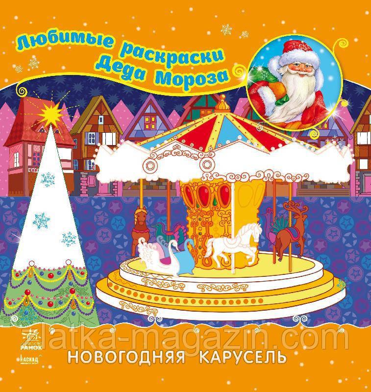 """ИГ """"Каскад"""" Любимые раскраски Деда Мороза. Новогодняя карусель"""
