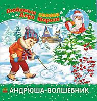 Любимые сказки Деда Мороза: Андрюша-волшебник