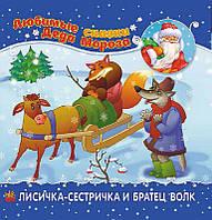 Любимые сказки Деда Мороза: Лисичка-сестричка и братец-волк