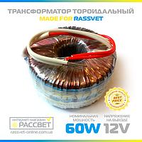 """Тороидальный трансформатор """"Элста"""" ТТ-60W для галогенных ламп 12V (60Вт 12В)"""