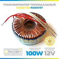 """Тороидальный трансформатор """"Элста"""" ТТ-100W для галогенных ламп 12V (100Вт 12В)"""