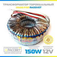"""Тороидальный трансформатор """"Элста"""" ТТ-150W для галогенных ламп 12V (150Вт 12В)"""