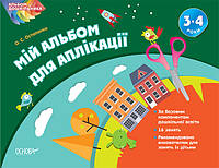 Остапенко О.С.  Мій альбом для аплікації. 3-4 роки