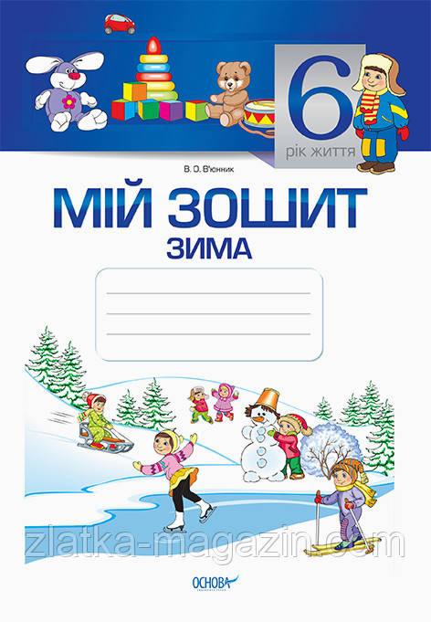 В'юнник В.О.  Мій зошит. 6-й рік життя. Зима