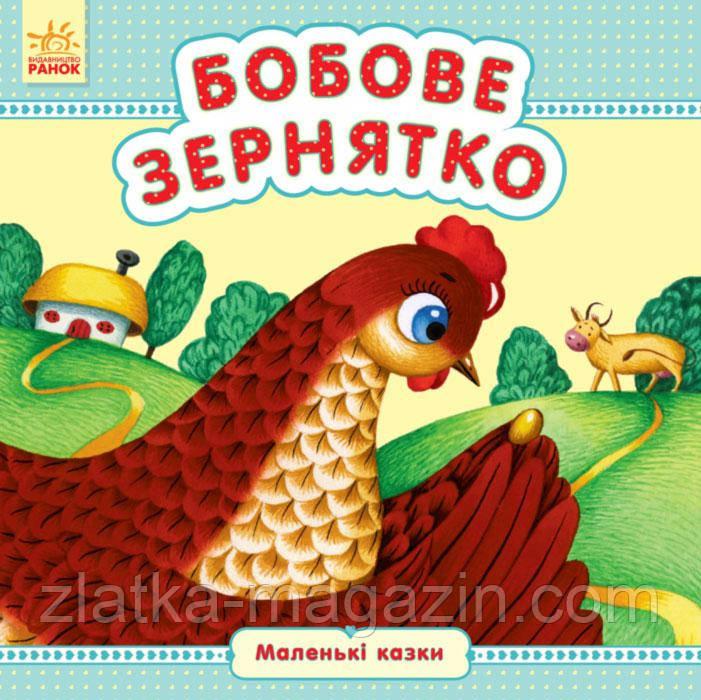 Каспарова Ю.В. Маленькі казки. Бобове зернятко