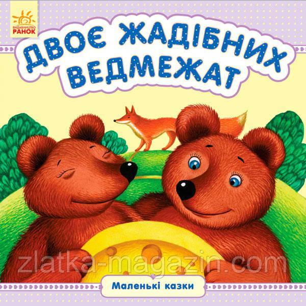 Каспарова Ю.В. Маленькі казки. Двоє жадібних ведмежат