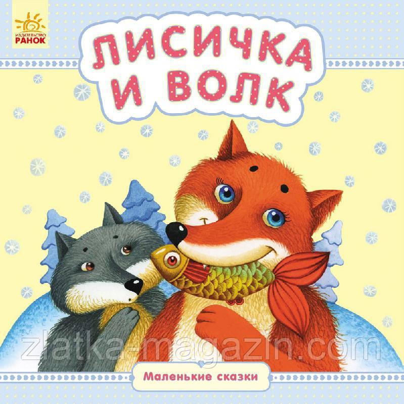 Каспарова Ю.В. Маленькие сказки. Лисичка и волк
