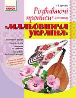 Цепова І.В.  Мальовнича Україна. Розвиваючі прописи в клітинку. 1 клас
