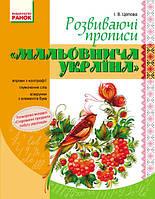 Цепова І.В.  Мальовнича Україна. Розвиваючі прописи. 1 клас