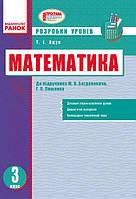Яцук Т.І. Математика 3 клас. Розробки уроків: до підручника М. В. Богдановича