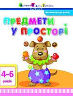 Агаркова І.П. Математика до школи. Предмети у просторі