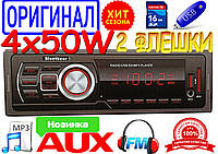 Новая авто магнитола! Мощность 4x50W! FM, SD, USB, MP3, оригинал