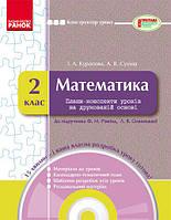Курапова І.А., Сухіна А.В. Математика. 2 клас: плани-конспекти уроків на друкованій основі + CD-диск