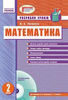 Сухарева Л.С. Математика. 2 клас: розробки уроків до підручника М. В. Богдановича, Г. П. Лишенка + CD-диск