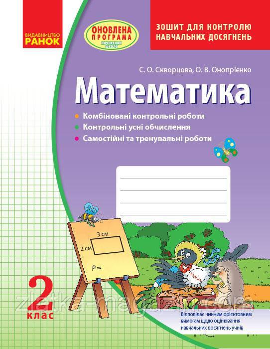 Скворцова С.О., Онопрієнко О.В. Математика. 2 клас: зошит для контролю навчальних досягнень