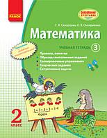 Скворцова С.А., Оноприенко О.В.  Математика. 2 класс. Учебная тетрадь: в 3 частях (Часть 3), фото 1